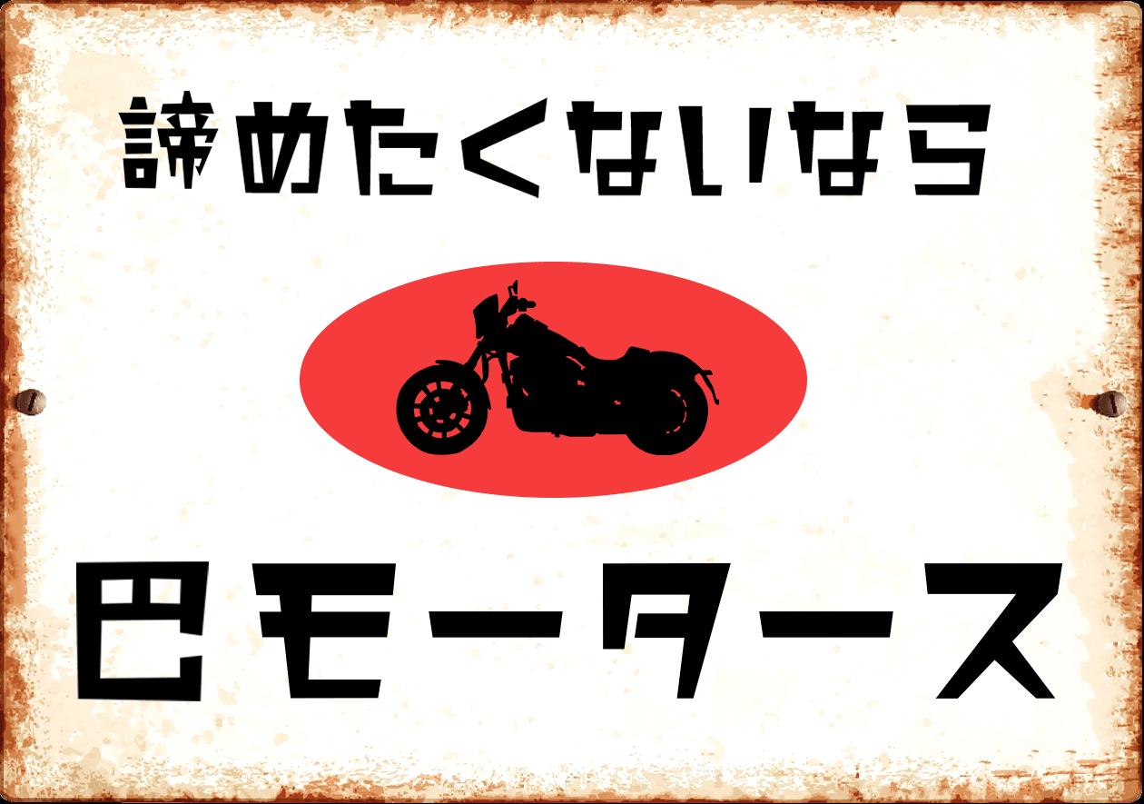 如果您不想放弃,Tomoe Motors